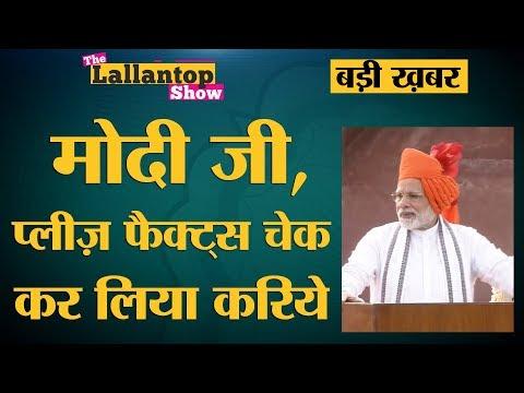 PM Modi ने अपने भाषण में कितनी बड़ी गलती कर दी | Independence Day Speech | 15 August l The Lallantop