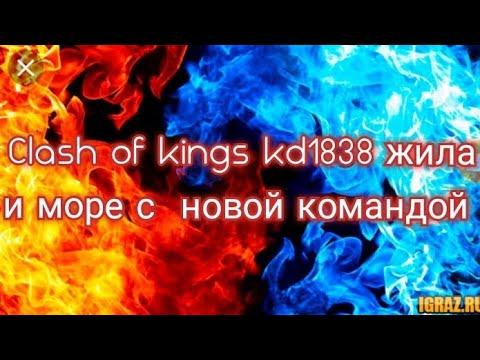 Clash Of Kings Kd1838 жила и море с новой командой