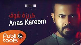 أنس كريم - كريزة شوق Anas Kareem - Krezit Shawk (Official Lyric Video)