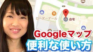 知らなかった!Googleマップの便利な使い方!