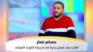 حسام نصار - اللاعب بهاء فيصل ينخرط في تدريبات الكويت الكويتي