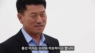 대한민국 골프간판 스타 최경주 프로 소생참여 전 연세대 의무부총장 정남식 원장 지명
