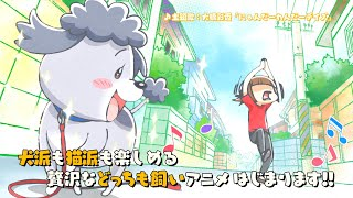 TVアニメ「犬と猫どっちも飼ってると毎日たのしい」番宣CM 犬くんver