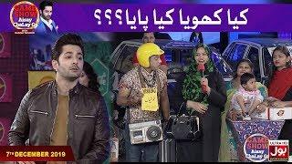 Kiya Khoya Kiya Paya ?? | Potli Segment | Game Show Aisay Chalay Ga With Danish Taimoor