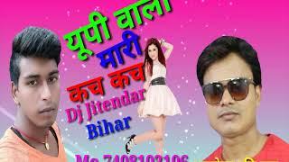 Up Wala Mari Kach Kach {Dj Jitendar Bihar}