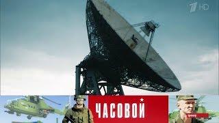 Часовой - Крым: центр космической связи. Выпуск от 11.11.2018
