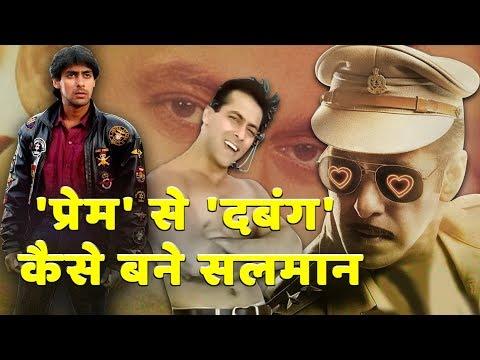 How Shabina Made Salman Khan A Superstar? | Bollywood Kisse | ABP News