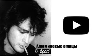 Алюминивые огурцы Виктор Цой слушать онлайн / Группа КИНО слушать онлайн