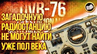 Загадочная радиостанция увб 76. Тайна радиостанции УВБ-76