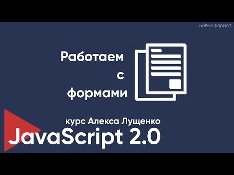 JavaScript V. 2.0 Работаем с формами