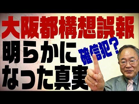 第21回 確信犯?大阪都構想誤報騒動で明らかになった事実