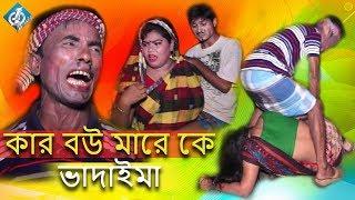 কার বউ মারে কে | Vadaima | ভাদাইমার হাসির কৌতুক | Bangla Comedy | Kar Bou Mare Ke