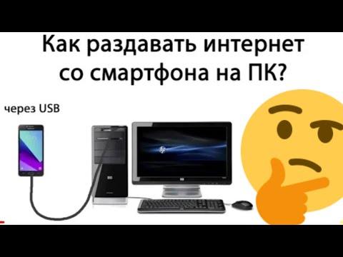 Как раздать интернет с телефона на компьютер через USB кабель?