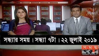 সন্ধ্যার সময়   সন্ধ্যা ৭টা   ২২ জুলাই ২০১৯   Somoy tv bulletin 7pm   Latest Bangladesh News