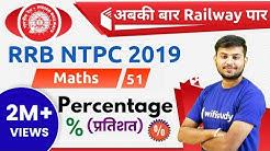 11:00 AM- RRB NTPC 2019   Maths by Sahil Sir   Percentage