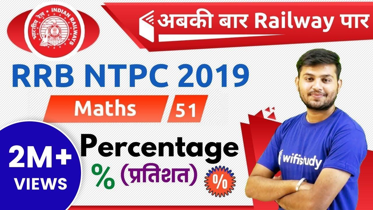 11:00 AM- RRB NTPC 2019 | Maths by Sahil Sir | Percentage