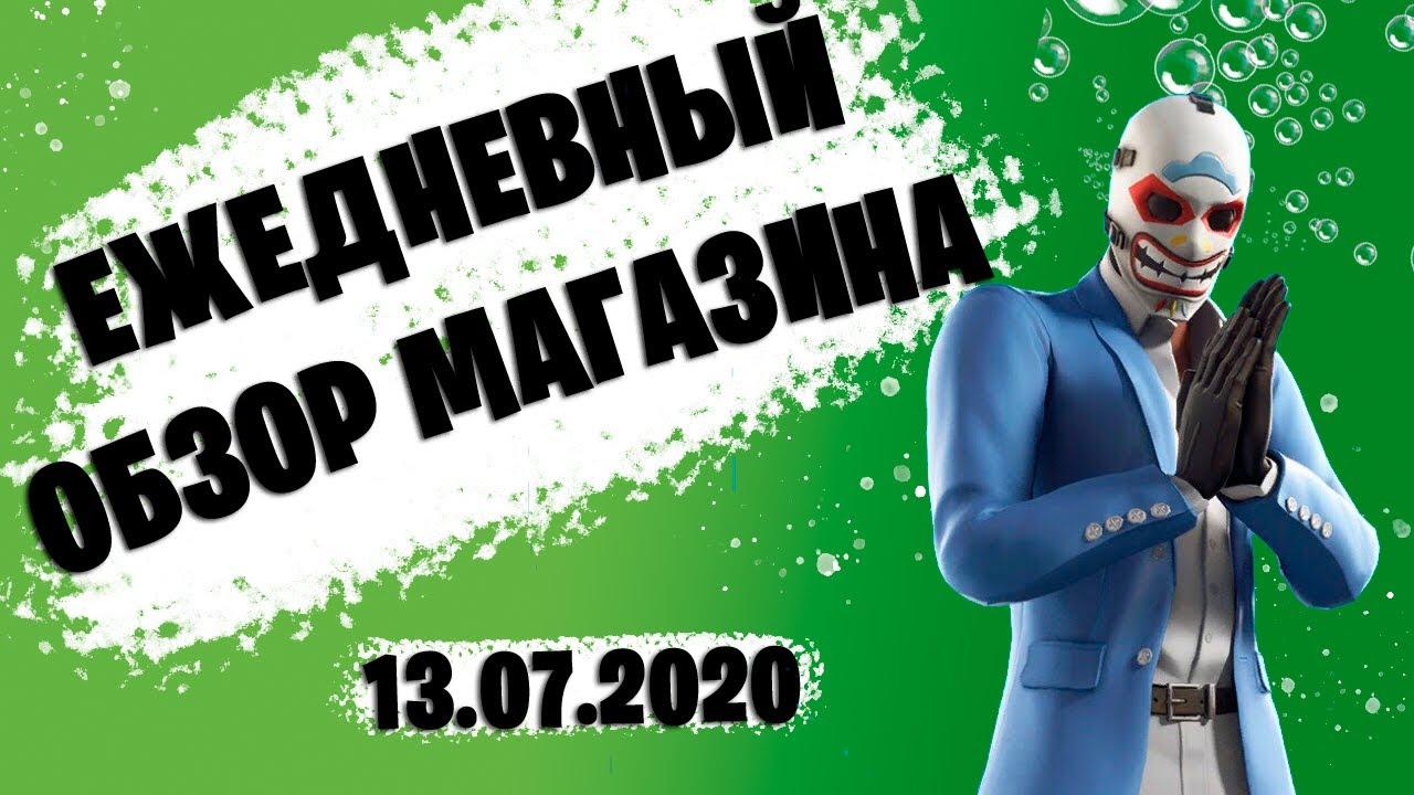 ОБЗОР МАГАЗИНА В FORTNITE 13.07.2020   13 СЕЗОН ФОРТНАЙТ   2 ГЛАВА 3 СЕЗОН FORTNITE