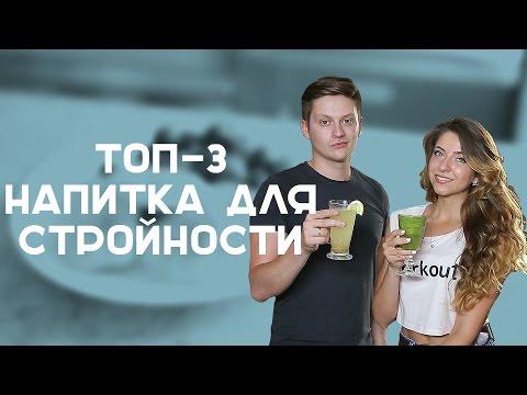 Напиток для похудения из лимона и огурца для похудения