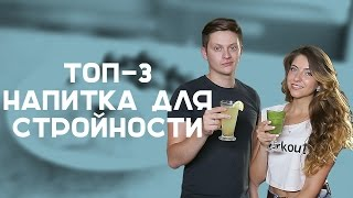 видео Дренажные напитки для похудения