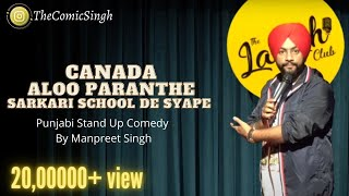 Canada Aloo paranthe sarkaari school de siyape Stand up comedy by manpreet singh