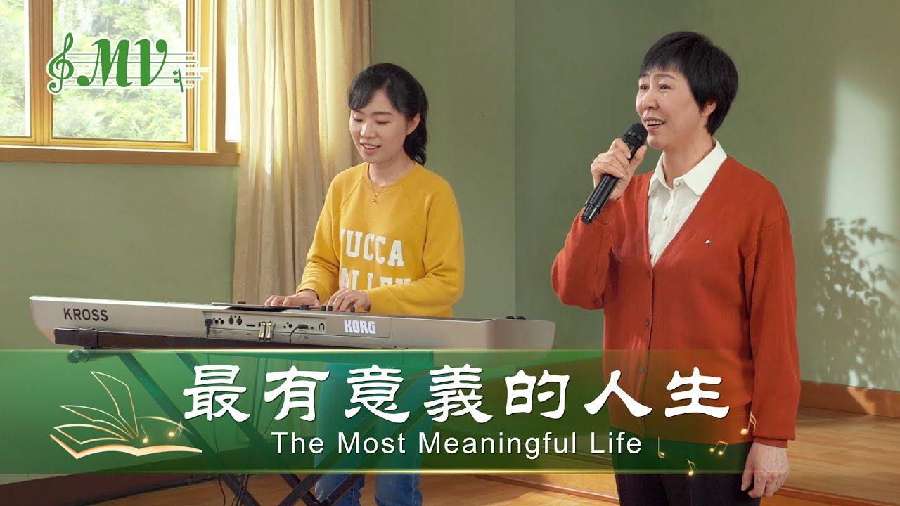 基督教会诗歌《最有意义的人生》【诗歌MV】