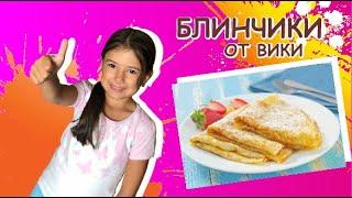 Дети готовят вкусные блины. Вкусные рецепты для детей. Дети готовят сами. Простой рецепт блинов.