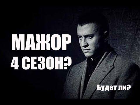 МАЖОР 4 / Будет ли продолжение  / Фильм / Сериал / Мелодрама / Детектив
