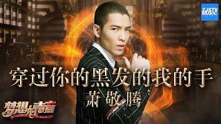 [ CLIP ] 萧敬腾《穿过你的黑发的我的手》《梦想的声音》第7期 20161216 /浙江卫视官方HD/ thumbnail