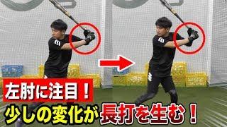 「左肘の使い方」で打球が激変!長打を量産するプロの技!