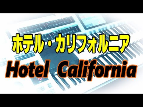 Hotel California /