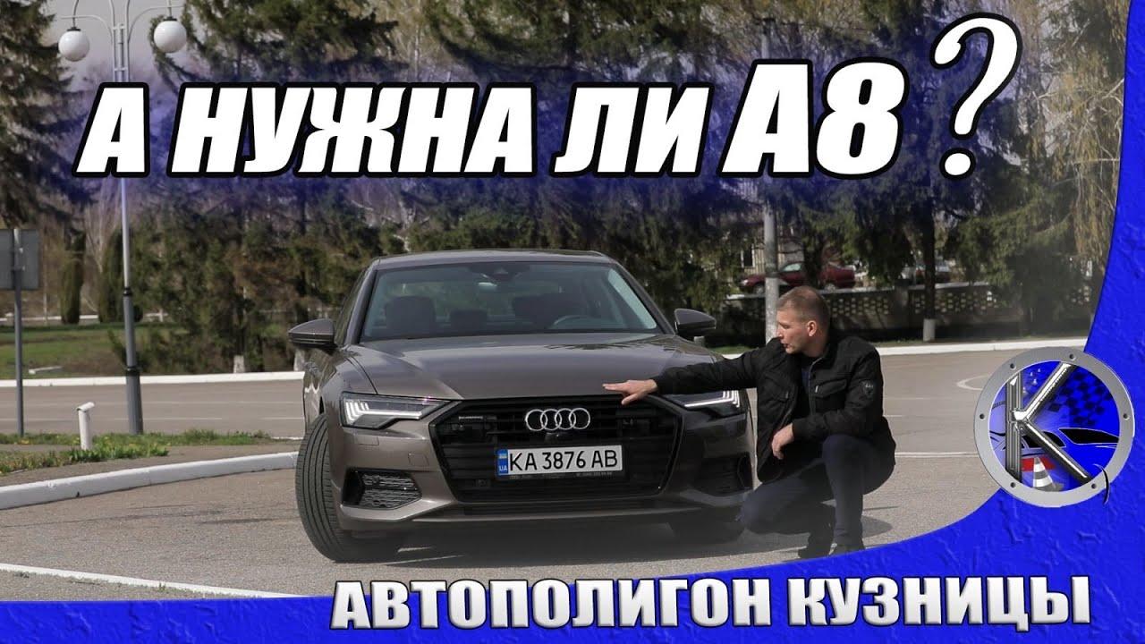 Уникальная Audi A6 - эта Шестерка достойна быть Королевой! Тест-драйв новой Ауди А6