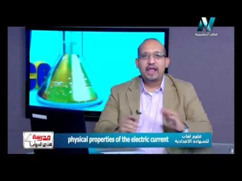 24-03-2016 علوم لغات حلقة 6 physical properties of electric current