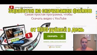Заработок  от 1000 рублей в день на файлах | Заработок без вложений