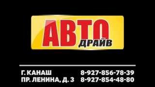 Автодрайв(, 2015-02-06T13:31:13.000Z)