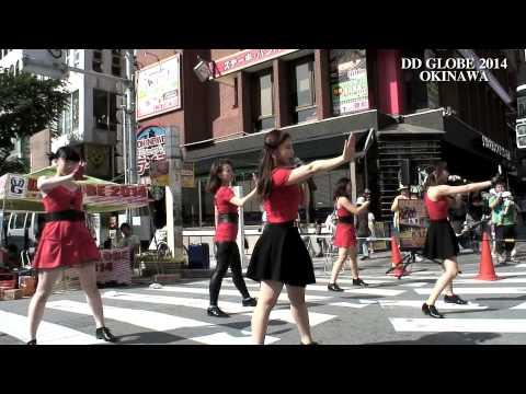DD GLOBE 2014 OKINAWA (那覇国際通り沖映通り交差点) No1