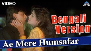 Ae Mere Humsafar Full Video Song   Bengali Version   Feat : Shahrukh Khan & Shilpa Shetty  