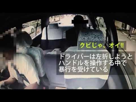 タクシーに乗車拒否され運転手を暴行、東京MKタクシーのユ・チャンワン社長を逮捕