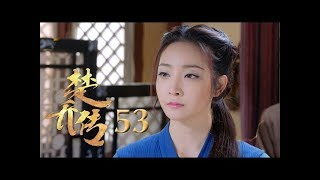 Video 楚乔传 Princess Agents 53 (TV61-62) ENG Sub【未删减版】赵丽颖 林更新 窦骁 李沁 主演 download MP3, 3GP, MP4, WEBM, AVI, FLV Juni 2018