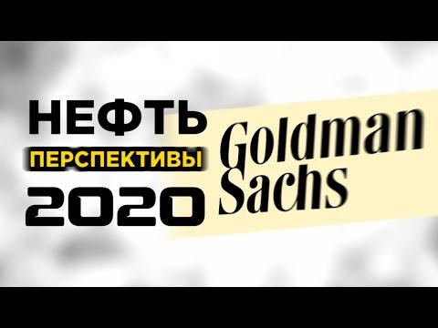 Прогноз по нефти 2020, приватизация РЖД, палладий и платина / Новости экономики