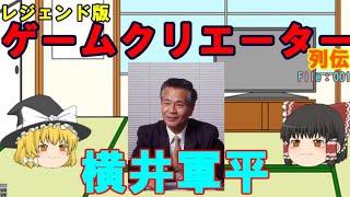【ゲームクリエイター列伝 #001】 横井軍平【ゆっくり実況】