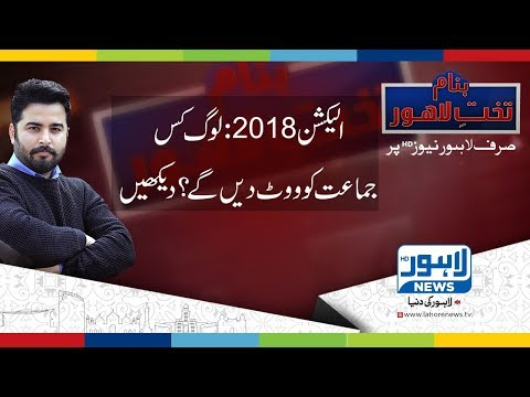 Banam Thakt e Lahore Episode 93 - Part 01
