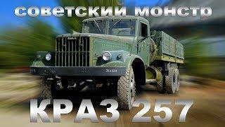 СУПЕРГРУЗОВИК КРАЗ 257 СССР / Тест-драйв и обзор Грузовика | Pro Автомобили