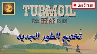 التنقيب عن النفط - Turmoil    تختيم الطور الجديد