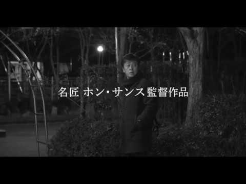 『女は男の未来だ』などのホン・サンス監督作!映画『それから』予告編