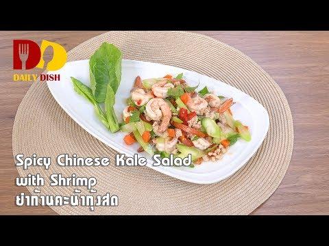 Spicy Chinese Kale Salad with Shrimp | Thai Food | ยำก้านคะน้ากุ้งสด - วันที่ 28 Oct 2018