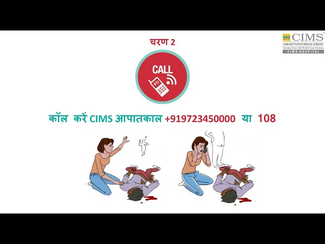 CPR - 3 STEPS TO SAVE A LIFE (CIMS Hospital)