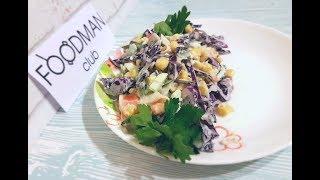 Салат с краснокочанной капустой и крабовыми палочками: рецепт от Foodman.club