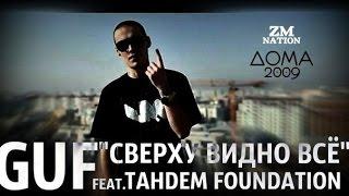 Guf - Сверху Видно Всё (Ft.TAHDEM Foundation) thumbnail