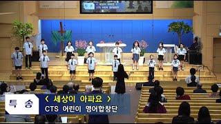 무극중앙성결교회 - CTS 어린이 영어 합창단 특송