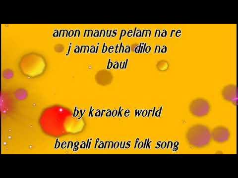 Emon Manush Pelam Nare Karaoke -baul karaoke 9126866203